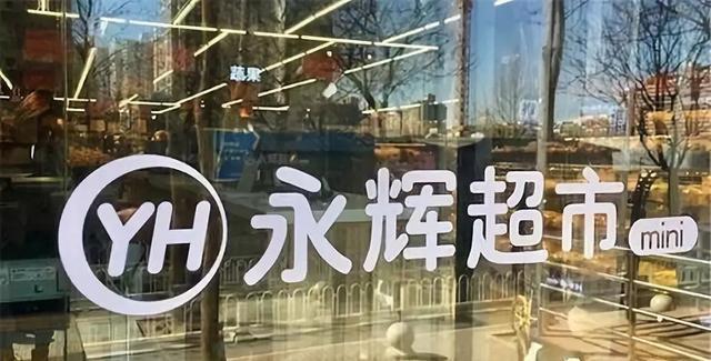 <b>永辉一季度净利15.68亿,超过2019年全年</b>