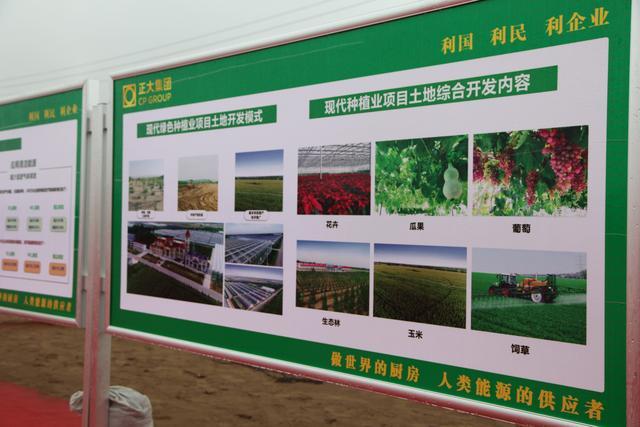 正大集团北方区动保中心项目奠基启动