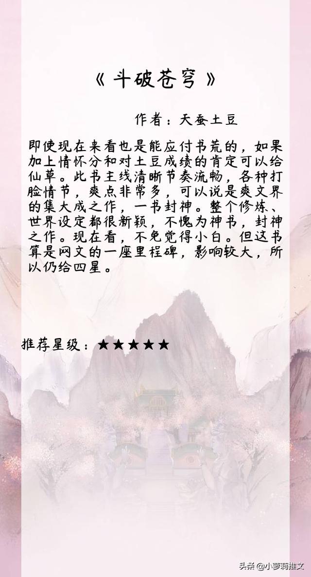 有没有类似斗罗大陆的小说,主角7个