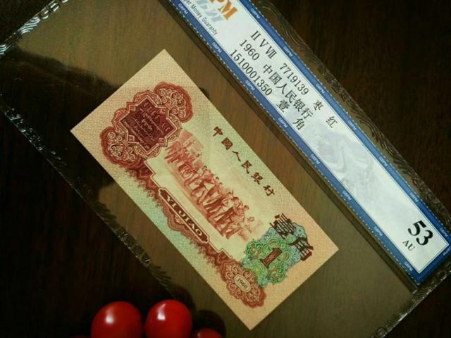 收藏人民币最需要知道的常识有哪些?