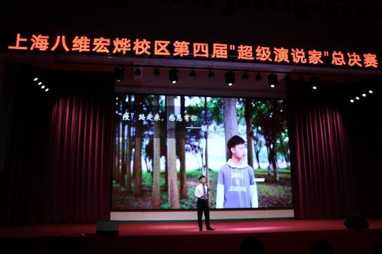 """八维教育上海校区举办第四届""""超级演说家""""总决赛"""