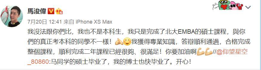 最帅康熙马浚伟:48岁北大硕士毕业,如今又跑去学中医了