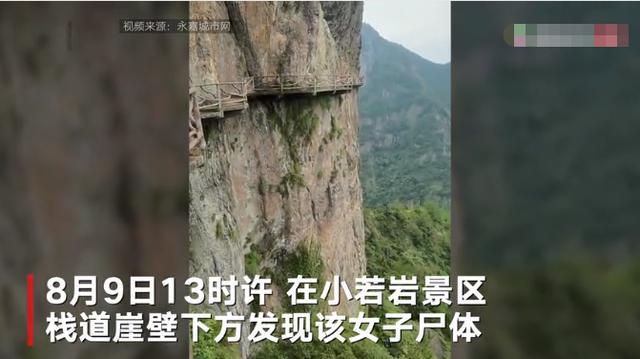 女游客进景区后一夜未归 一天后遗体出现在栈道崖壁下