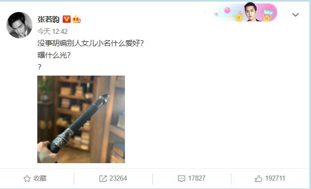  张若昀在微博晒手持长剑照并辟谣,胡编别人女儿小名什么爱好