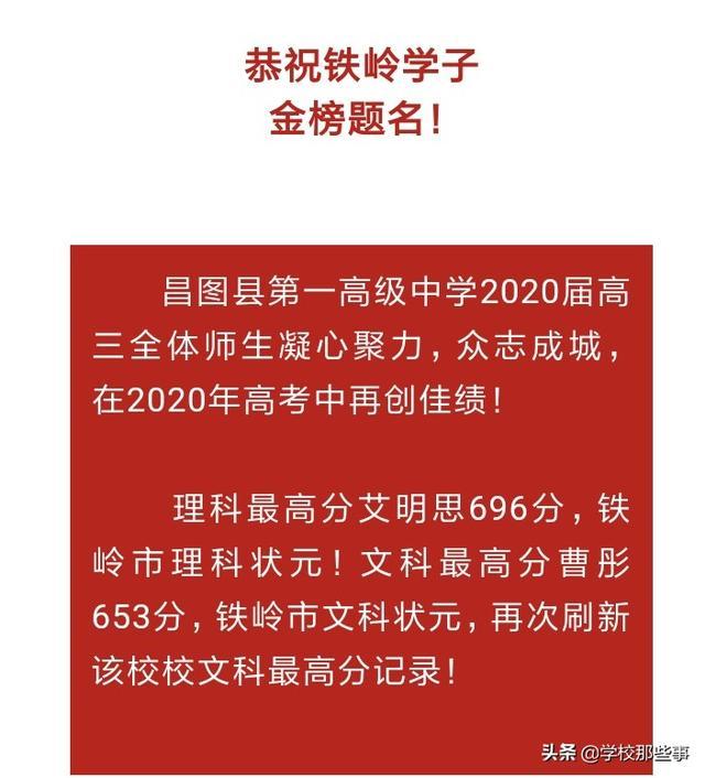 2011辽宁省铁岭市昌图县第四高中录取分数线是多少分