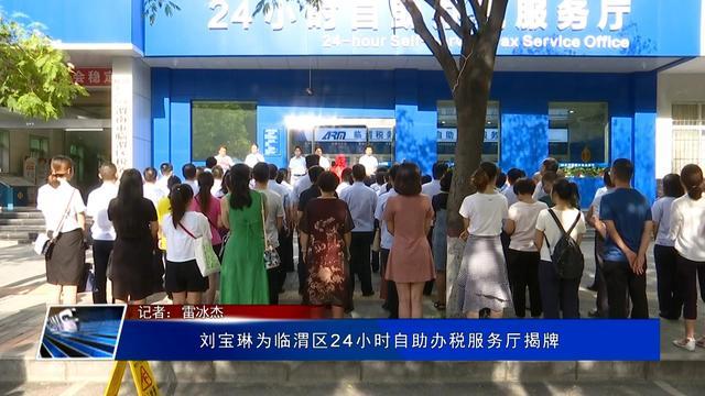 劉寶琳為臨渭區24小時自助辦稅服務廳揭牌