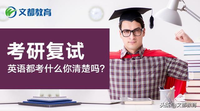 请问清华考研计算机复试考什么