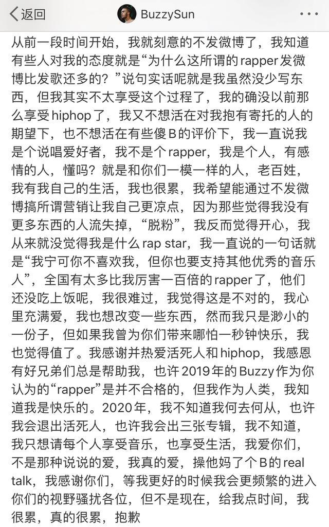 Rapper退圈、歌曲下架,2019年的中文嘻哈圈到底怎么了?