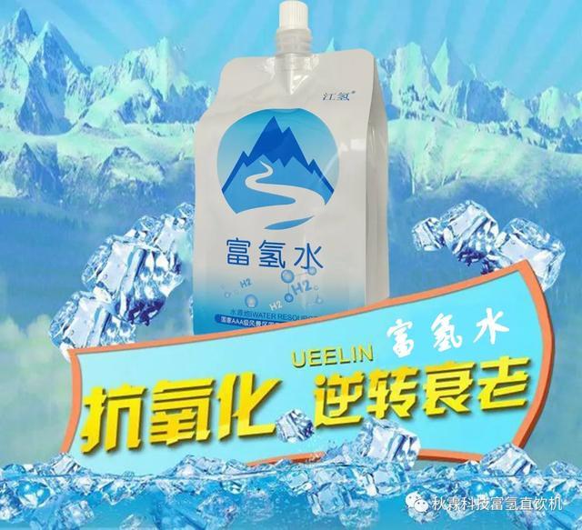 """江氢袋装富氢水""""饮""""领健康生活"""