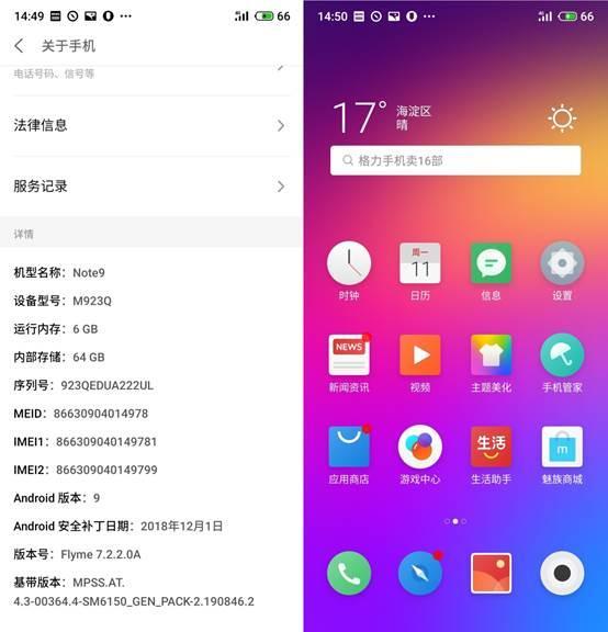 魅族Note 9评测 定义千元手机新标杆