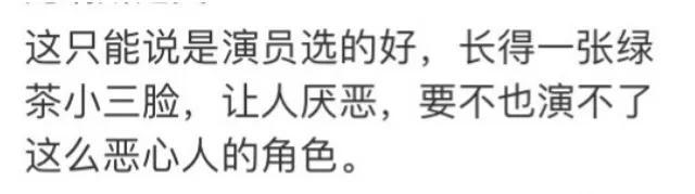 文章发文为李泽锋《三十而已》打call,张月被网暴的遭遇堪比吴越
