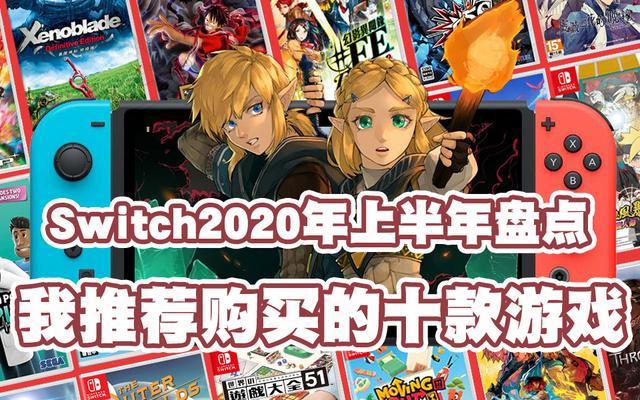 Switch平台2020上半年盘点,我推荐购买的十款游戏
