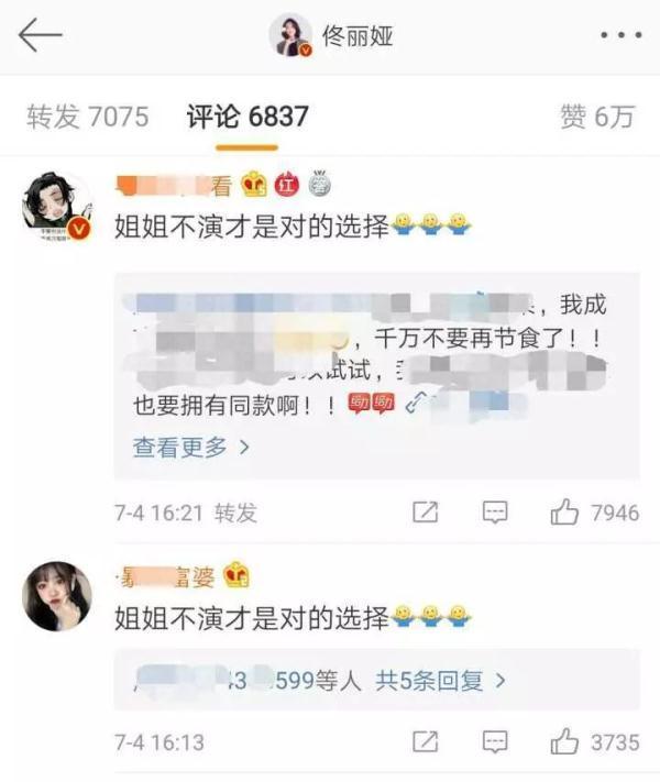 佟丽娅突然辞演《三十而已》,疑似剧中人设遭质疑
