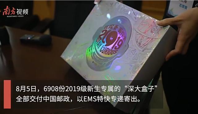 """深圳高校录取通知书长这样 视频:""""深大盒子""""尽显探索主题"""