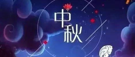 欢度中秋节作文500字