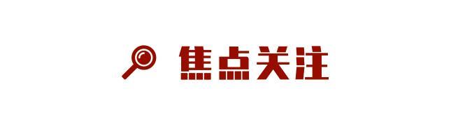 文汇早读|杨洁篪署名文章:尊重历史,面向未来,坚定不移维护和稳定中美关系