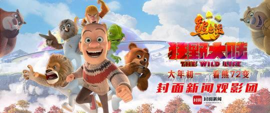 封面用户节福利上新,包场观看川话版《熊出没7》