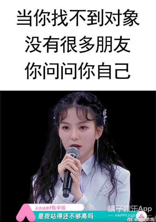 《创3》陈卓璇低情商被嘲,还曾当面怼海泉华少?真的很得罪人啊