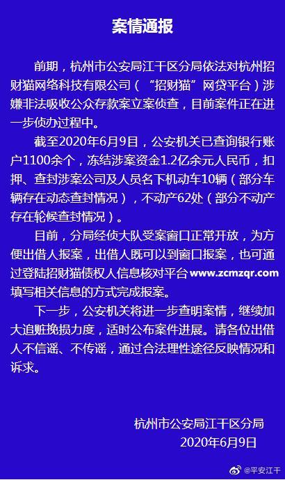 """""""招财猫""""网贷涉非法吸收公众存款,杭州警方:加大追赃力度"""