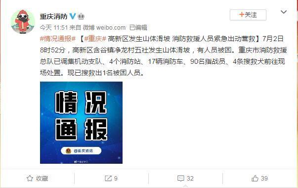 重庆高新区山体滑坡已有5人获救 救援仍在进行中