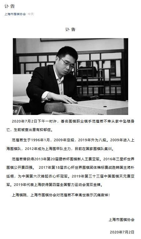 痛心!上海24岁围棋国手不幸坠楼身亡,事发前5天5夜无法入眠,其实抑郁离我们很近……