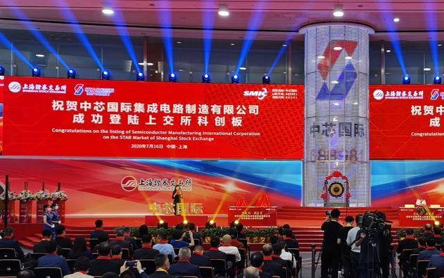 中芯国际挂牌科创板,开盘价涨幅逾245%