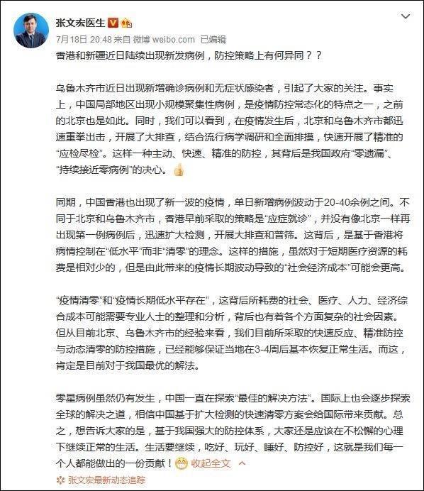 香港和新疆先后出现新发病例,张文宏解读防控策略异同