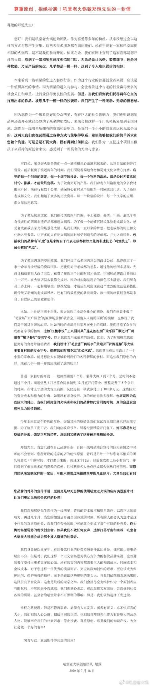 郑恺火锅店陷抄袭风波 吼堂老火锅微博维权:请尊重原创
