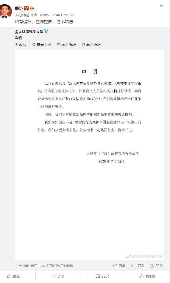 郑恺回应新开火锅店装修风格涉嫌抄袭:如有侵权,立即整改
