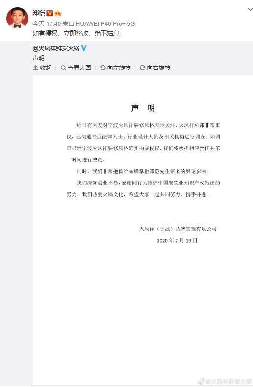 郑恺回应新开火锅店装修涉抄袭:如有侵权,将立即整改,绝不姑息