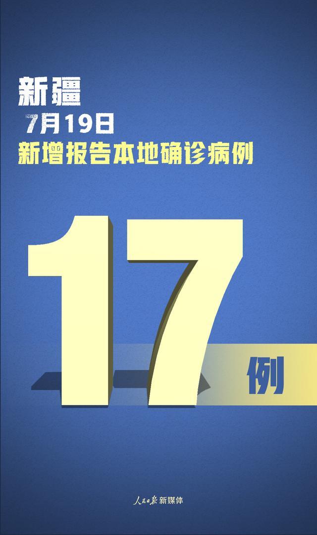 国家卫健委:昨日新增22例确诊 本土17例均在新疆