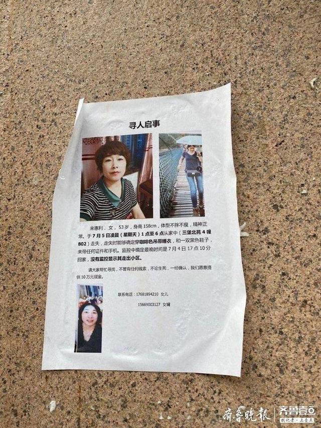 杭州失踪女子仍无踪迹,小女儿:我很想妈妈