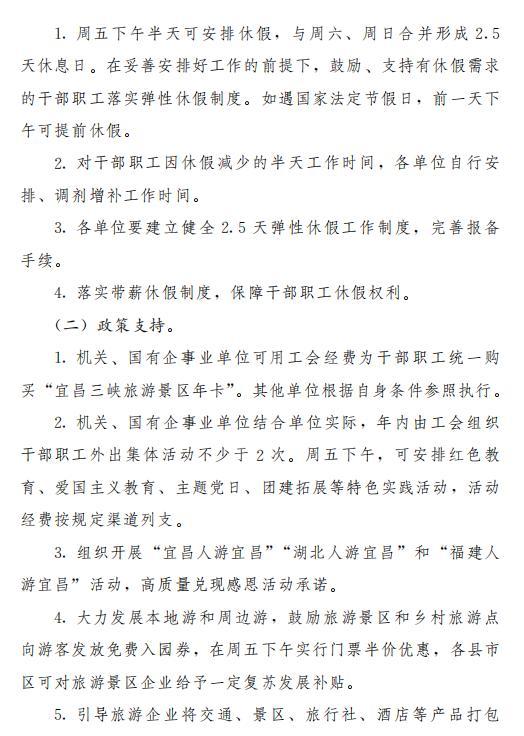 湖北宜昌:实行2.5天弹性休假制度,7月至12月试行