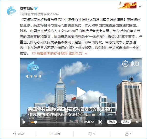 每经19点 | 英媒称英国将暂停与香港的引渡条约,外交部强烈谴责;外交部再评英方禁止华为5G;国际乒联暂停8月所有赛事活动