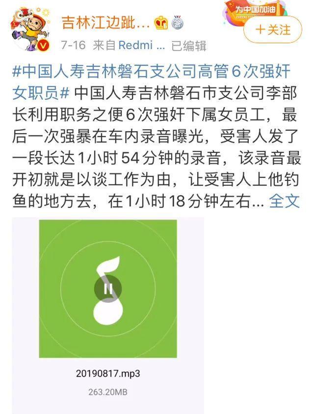 中国人寿一高管6次性侵女员工?女性的职场处境不容忽视
