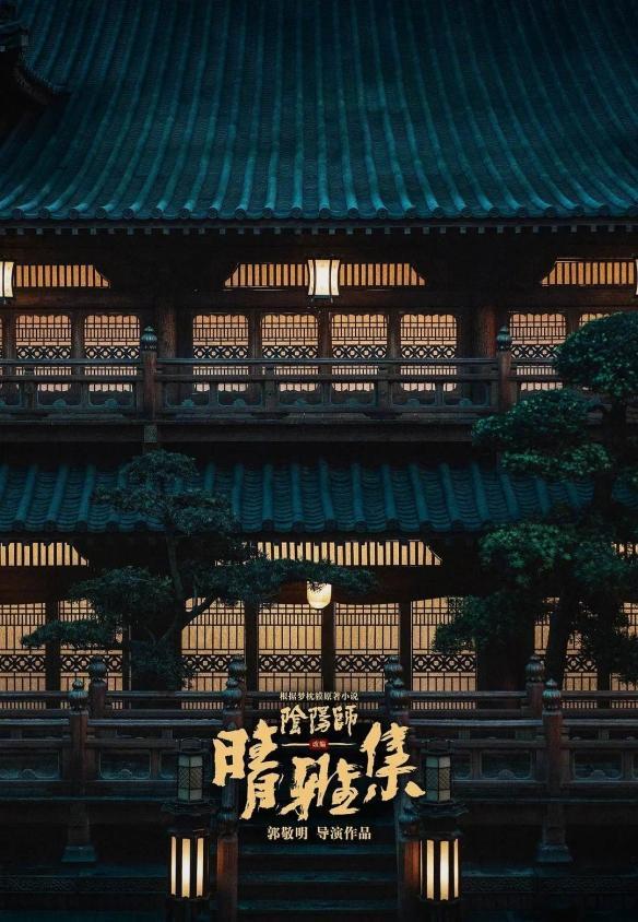 郭敬明发博称赞《阴阳师》特效太牛:开始后期制作