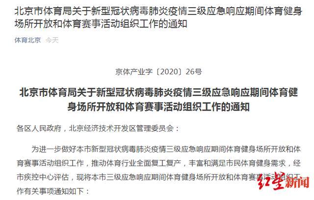 北京:低风险地区允许举办500人以下规模的体育赛事活动