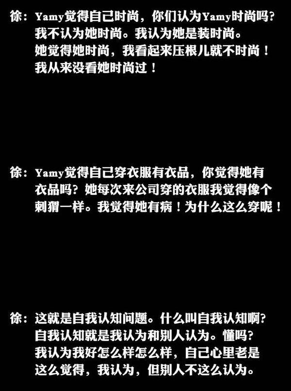 Yamy曝光公司会议录音,疑遇职场PUA