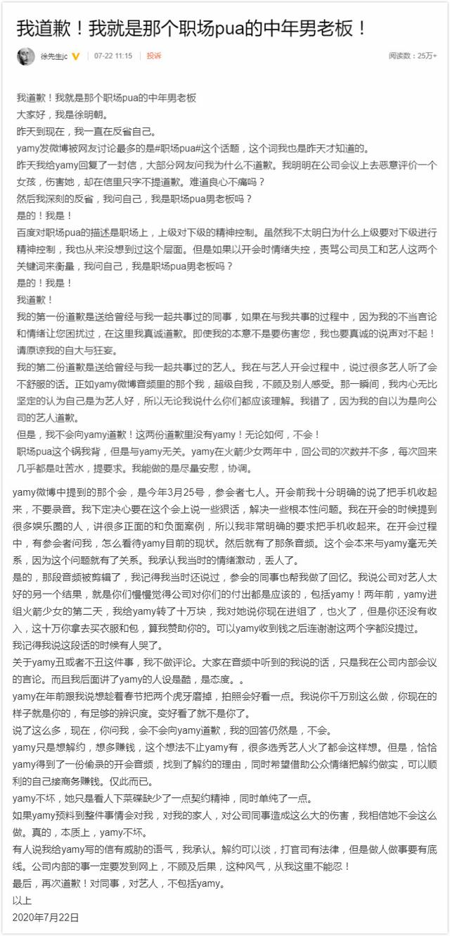 徐明朝发道歉长文承认自己职场pua,但不会向Yamy道歉