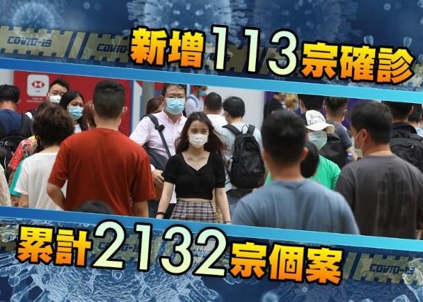 香港新增113例确诊病例,其中105例属本地,63例源头不明