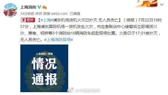 上海浦东机场一货机起火,火灾已扑灭,无人员伤亡