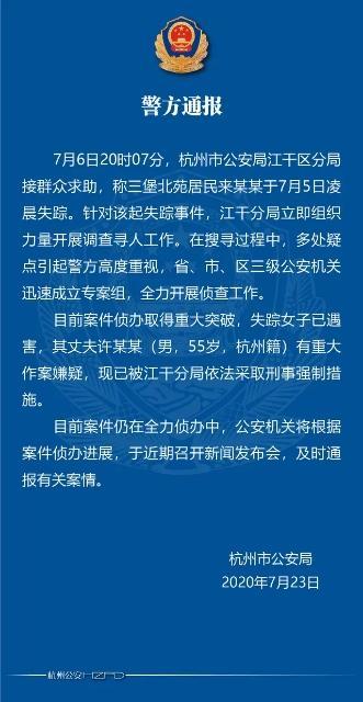 杭州女子失踪案丈夫杀人分尸 亲属回应杭州遇害女子小女儿近况 杭州来女士遇害被丈夫碎尸化粪池找到东西