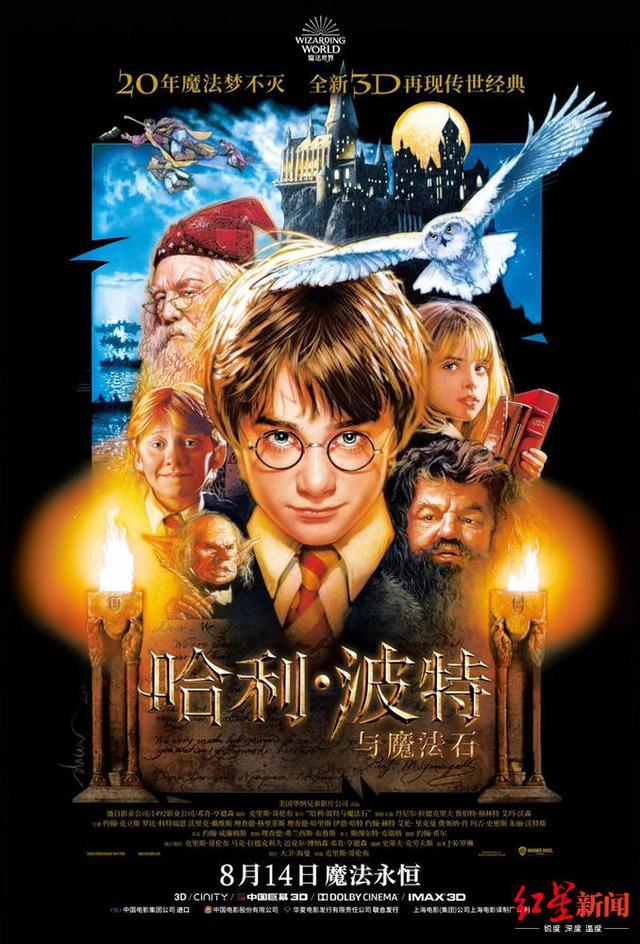 大片来了!《1917》《绝地战警》《星际穿越》《哈利·波特与魔法石》暑期上映