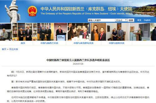 新西兰暂停与香港移交逃犯协定 我大使馆回应