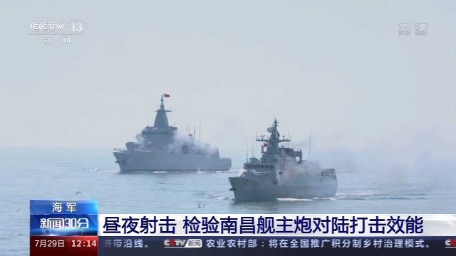 实弹昼夜射击 检验南昌舰主炮对陆打击效能