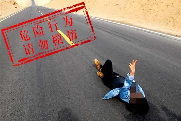 命可以不要,网红不能不当?青海网红公路因拍照两年8起交通事故