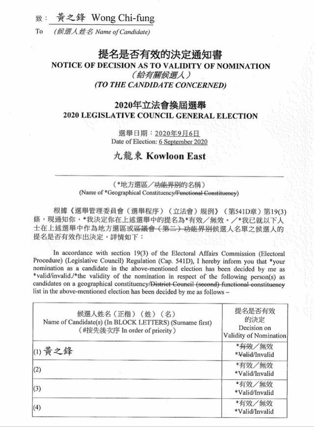香港12名立法会选举参选人被裁定提名无效,含黄之锋等乱港分子