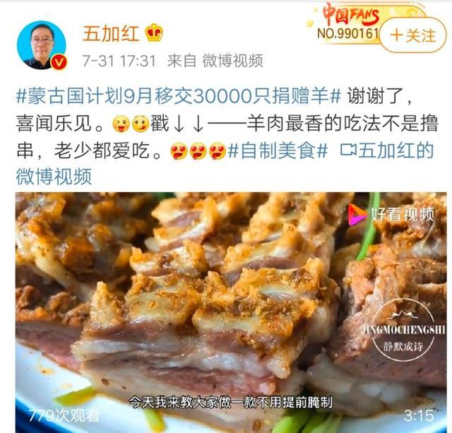 蒙古捐赠的那批羊要来了,网友:我的菜谱也准备好了