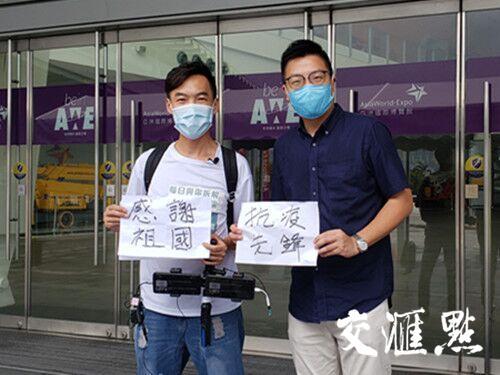 """香港亚博""""方舱医院""""今天中午启用""""同心抗疫""""成香港共识"""
