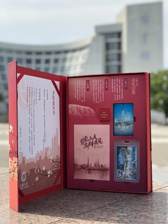 精致、优雅、有情怀……上海大学这份录取通知书内含太多惊喜